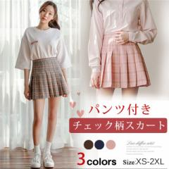 ST1555送料無料 スカート チェック柄 ミニスカート パンツ付きスカート レディース プリーツスカート 女の子 ボトムス 制服