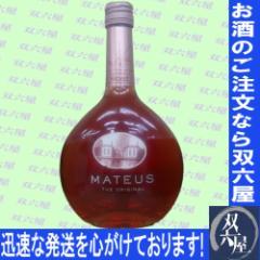 ●マテウス ロゼ 750ml [泡物]●ポルトガルのほのかな甘味の微発泡性ロゼワイン