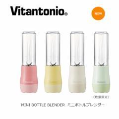 ビタントニオ ミニボトルブレンダー Vitantonio スムージーボトル 限定カラー
