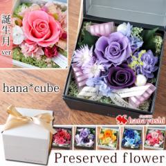 【即日発送】送料無料 ボックスフラワー プリザーブドフラワー hana cube   誕生日 プレゼント 女性 母 退職祝い お祝い 花