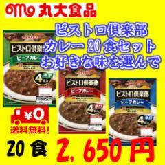 新商品【送無】丸大食品ビストロカレー20食選べる味/レトルト食品/カレーライス/中辛/保存食品//