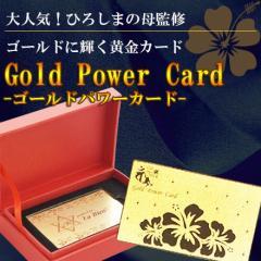 [予約]大人気☆ひろしまの母監修☆18金に輝く黄金カード☆至極の金運アイテム【Gold Power Card ゴールドパワーカード】2枚セット
