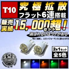 保証付 LED T10 拡散型 フラット 6連■ポジションランプ ライセンスランプ等に ホワイト ブルー オレンジ グリーン レッド エムトラ