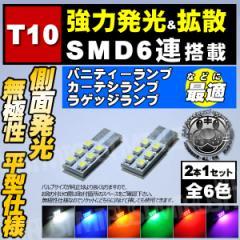 保証付 LED T10 平型 無極性 片面 SMD 6連■バニティーランプ カーテシに ホワイト ブルー オレンジ グリーン レッド ピンク エムトラ