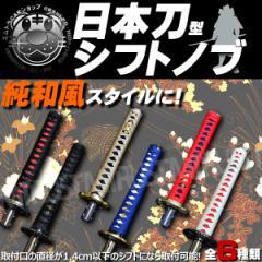 日本刀 シフトノブ 全6種 AT MT対応 トラック デコトラ USDM JDM スタンス VIP セダン スポーツカー ミニバン 和風 武士 侍 エムトラ