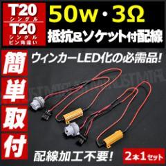T20 シングル T20 ピンチ部違い対応 抵抗&ソケット付配線 2本セット 50w 3Ω 12V対応【ハイフラ防止 抵抗器】【エムトラ】