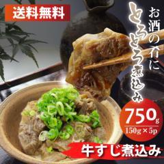 【送料無料・冷凍】専門店の味をご自宅で 牛すじ煮込み 約150g×5パック(惣菜)