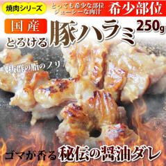 【冷凍】国産豚ハラミタレ漬け (はらみ)250g ...