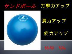 打撃力アップ ダイトベースボール サンドボール 1個販売SS-50 500g 野球 バッティングトレーニング用ボール軟式野球 硬式野球