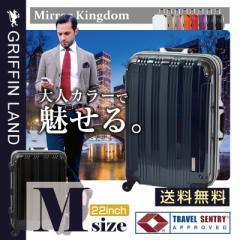キャリーケース キャリーバッグ スーツケース M(22)サイズ ミラーKingdom DL2100 中型 保証付 送料無料