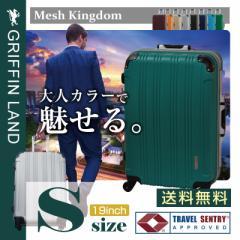 キャリーケース キャリーバッグ スーツケース 機内持ち込み S(19)サイズ メッシュKingdom DL2100-1 小型 保証付 送料無料