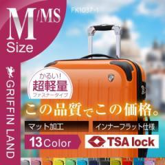FK1037-1 M / MS スーツケース キャリーバッグ 中型 マット加工 ファスナー TSA 保証付 軽量 送料無料