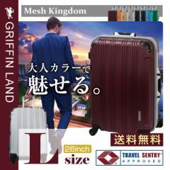 メッシュKingdom L (26) DL2100-1 スーツケース キャリーバッグ 大型 マット加工 フレーム TSA 保証付 軽量 送料無料