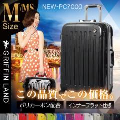 PC7000 M / MS 中型 スーツケース キャリーバック TSAロック 鏡面加工 保証付 軽量 送料無料
