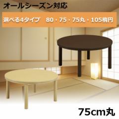 激安 こたつ 木製こたつ リバーシブル ローテーブル 75丸x36cm おしゃれ 丸 円形 座卓 テーブル ちゃぶ台 セール
