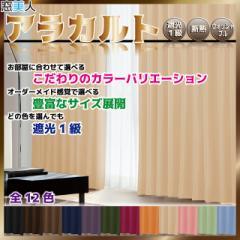 【窓美人  遮光1級】オーダーカーテンに使用されるフルダル生地を使った高級遮光カーテン!【アラカルト】