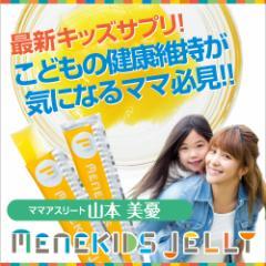 新感覚!子供の健康デザートゼリー提案!凍らせて...
