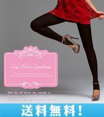 【メール便送料無料】Leg Make Lymphage レッグメイクリンパージュ/ナイトトレンカ 睡眠時専用 補正インナー ダイエット