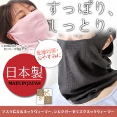 シルクガーゼマスクネックウォーマー おやすみマスク 日本製【メール便送料無料】/ネックウォーマー マスク 防寒 首元 暖か