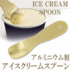 【メール便送料無料】話題!驚くほどスッとすくえる♪ アルミ製 高級アイスクリームスプーン 熱伝導