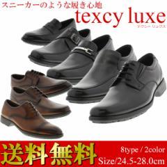 【送料無料】【即納】テクシーリュクス TEXCY LUXE メンズ ビジネスシューズ TU7768 TU7769 TU7770 TU7771 TU7772 TU7773 TU7774 TU7775