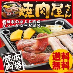 焼肉コンロ  焼肉 グリル 焼き肉屋さん 家庭用卓上焼き肉コンロ 蟹 カニの網焼き 干物 牛タン 電気コンロ