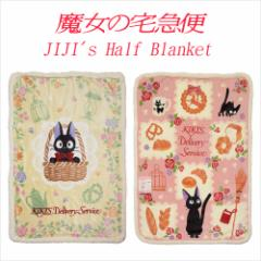 スタジオジブリ(STUDIO GHIBLI) 魔女の宅急便 ハーフ毛布 サイズ/(約)100×140cm