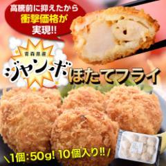 青森県産 ジャンボほたてフライ 1個:50g×10個入り ※冷凍 ☆