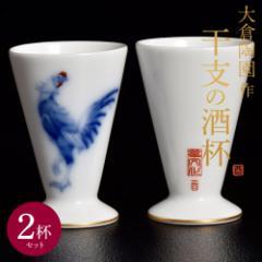 大倉陶園作 干支酒杯「酉」×2杯 食文化 萩原章史プロデュース ○