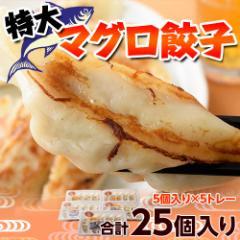 驚きのビッグサイズ!! 「特大マグロ餃子」 38g×25個 ※冷凍 ○