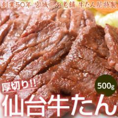 老舗 牛たん屋の『仙台 牛たん』 500g ※冷凍・同梱可能 ○