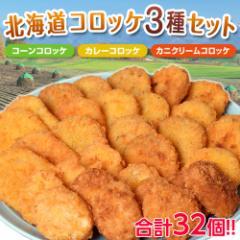 「北海道コロッケ3種セット」(カニクリーム12個・カレー10個・コーン10個) 合計32ヶ入 ※冷凍 ○