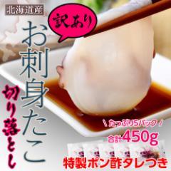 <緊急スポット>《送料無料》北海道産訳ありお刺身たこ切り落とし 90g×5P ※冷凍 ☆