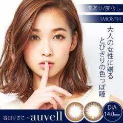 カラコン auvell 大人×色っぽ瞳 / オーヴェル 度あり 度なし 1ヶ月 [0.00〜-8.00] 14.0mm