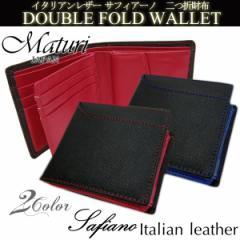 イタリアンレザー サフィアーノ Maturi マトゥーリ 財布 メンズ 二つ折り財布 カードスロット付き 二つ折 財布 MR-057 【送料無料】