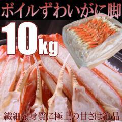 ボイルズワイガニ カニ ずわい 蟹 脚  10kg ボイル 特大サイズ 超メガ盛り 送料無料