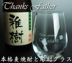◎彫刻名入れグラスと名入れの本格麦焼酎720mlのセット 【酒・焼酎 】【プレゼント】