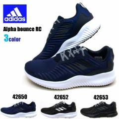 アディダス adidas Alpha bounce RC アルファバウンス ランニングシューズ B42650 B42652 B42653 メンズ