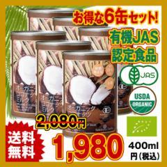 送料無料! オーガニックココナッツミルク400ml 6缶セット 有機JAS認定食品 無精製・無漂白