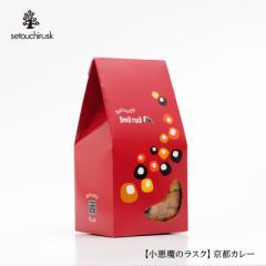 プチギフト【とんがりパック 京都カレーラスク】 瀬戸のお菓子/おもたせ/ホワイトデー