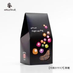 プチギフト【とんがりパック 黒糖】素朴なラスク /ギフト/プチギフト/おもたせ/おやつ/お土産