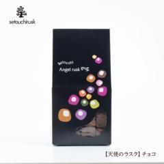 プチギフト【とんがりパック チョコ】瀬戸のラスク/おもたせ/お土産