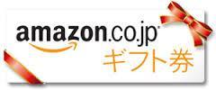 アマゾンギフト券(Amazonギフト) 10000円券 郵送/eメール発送に対応!ポイント払い可