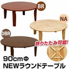 NEW ラウンドテーブル 90φ BR/DBR/NA <家具 インテリア デスク テーブル チェア 収納 オフィス 送料無料>