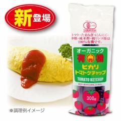 【新登場】有機トマトケチャップ