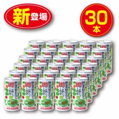 【新登場・送料無料】有機 野菜飲むならこれ!1日分 30本