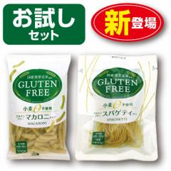 【新登場】グルテンフリー マカロニ・スパゲティ各1袋(お試しセット)