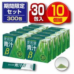 【送料無料】麦若葉青汁β 30包(10個組・300包) ポイント3倍 九州産大麦若葉使用 乳酸菌 オリゴ糖 カルシウム配合