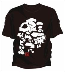 ドッジボールオリジナルtシャツ ! チームtシャツ ドッジボール や ドッジボール チームtシャツ  「喰らいつけ」