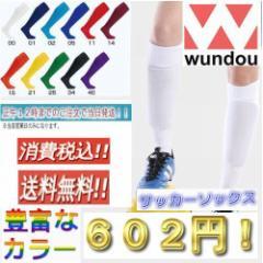 【wundou】ウンドウ 10 SCソックス(p-10) サッカー フットサル  ストッキング 靴下 大人 子供 メンズ  女性 レディース ジュニア